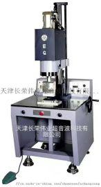 长荣大功率超音波塑料熔接机