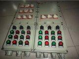 BXM(D)51-12K/32A防爆照明配電箱