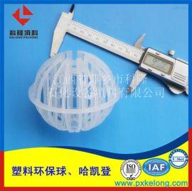 喷淋塔塑料2寸/3寸哈凯登环保球圆形球填料厂家