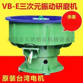 台湾振动研磨机,三次元电动抛光机
