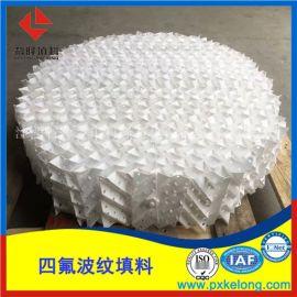 耐  耐腐蚀用250Y四氟孔板波纹PTFE规整填料