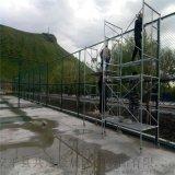 舟山体育围栏厂家 网球场护栏网 球场勾花网专业品牌