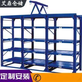 宁波模具架 金属模具架 抽屉式模具货架生产厂家