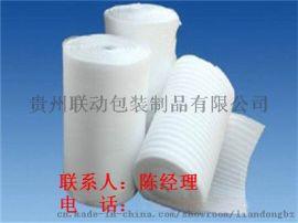 贵州珍珠棉贵州珍珠棉卷材贵州珍珠棉电子产品包装