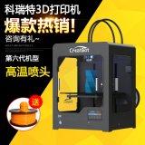 CreatBot 3d打印机DX02双喷头