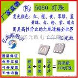5050LED灯珠 高亮贴片发光二极管 5050 白灯 冷白 暖白