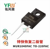 特快恢复二极管MUR1040FAC TO-220FAC封装 YFW/佑风微品牌