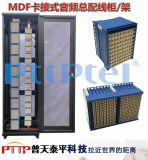 JPX202-3600L回线卡接式音频总配线柜
