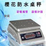 櫻花不鏽鋼防水電子桌秤 3kg/1g防水電子稱 3kg/0.1g防水秤