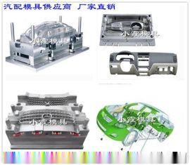 主机厂汽车模具轿车改装格栅注射塑料模具