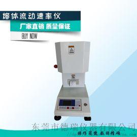 熔体流动速率测试仪熔融指数仪