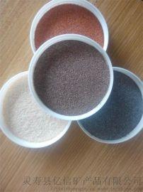 億信真石漆用40-80目天然彩砂