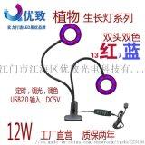 LED植物生长灯双头圆环红蓝12W大功率独立开关高压输入低压输出