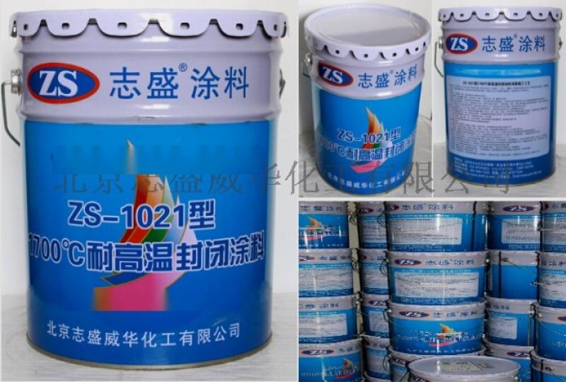 石墨制品高温防氧化涂料
