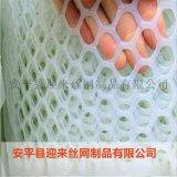 养殖塑料网 家禽塑料养殖网 塑料围栏网