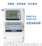 wasion威勝DTSY341-MD3預付費電錶