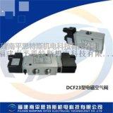 DCF23型电磁空气阀