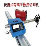 钢板数控下料机全自动钢板数控切割机小型数控切割设备