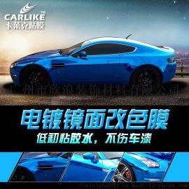 汽车电镀膜车身改色膜镜面膜可拉伸铝膜装饰贴纸