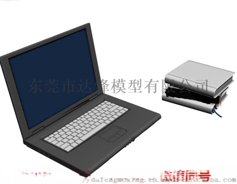 笔记本电脑模型手板加工定制打样