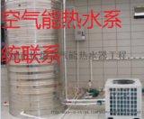 羅湖賓館熱水系統設備供應
