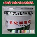 阳离子乳化沥青胶乳生产厂家