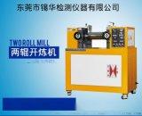 XH-401双辊塑炼机锡华开炼机研发配色用