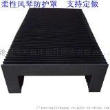 数控机床耐磨耐拉伸风琴防护罩防护罩厂家支持定做