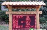 深圳市宝安区松岗公园负氧离子在线监测系统