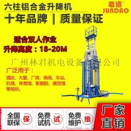 18米高空作业六柱式铝合金升降机