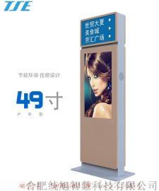 厂家自营49寸高亮防水液晶户外广告机触控户外广告机