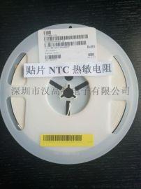 贴片NTC热敏電阻,SMD热敏電阻,热敏電阻