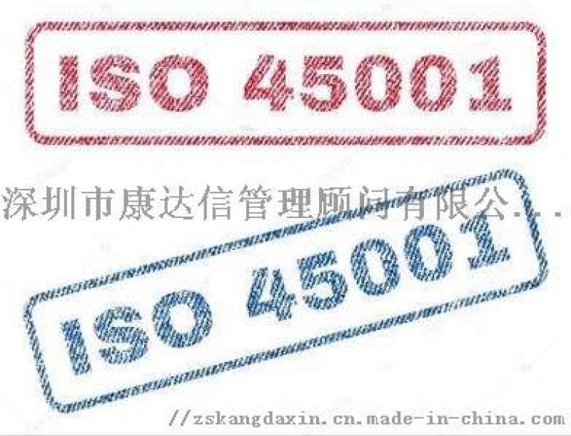 供应珠海康达信管理顾问ISO4500认证咨询服务