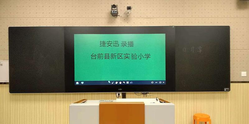 86英寸智慧教室互动纳米黑板