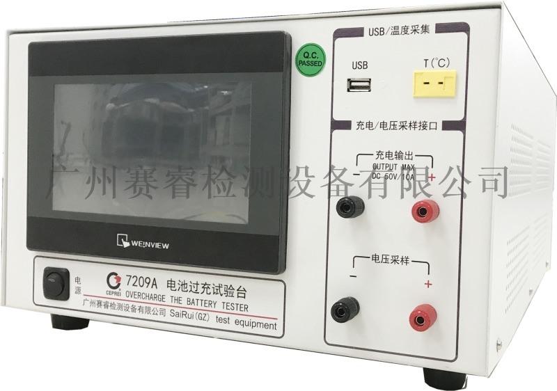 賽寶儀器 電池試驗設備 電池過充試驗儀器