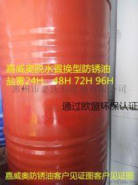 嘉威奧教你如何選擇脫水防鏽油應用以及使用