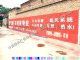 亿达广告太原墙体广告公司,太原户外广告热线