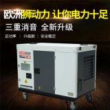 三相靜音20千瓦無刷柴油發電機組