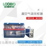 LB-8L真空箱..氣袋採樣器.