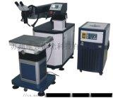 廠商供應鐳射修補機 模具點焊設備