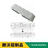 廠家供應led散熱器模組 路燈散熱器