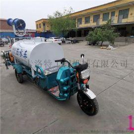 新能源电动雾炮洒水车 高压冲洗小型电动三轮洒水车