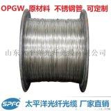 山东太平洋 OPGW不锈钢管 光缆原材料
