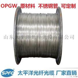 山東太平洋 OPGW不锈钢管 光纜原材料