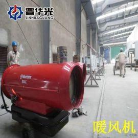 陕西铜川市燃油暖风机直燃式燃油暖风机厂家出售