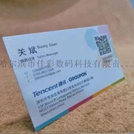黑龍江哈爾濱 特種紙名片 定制印刷 100張/盒