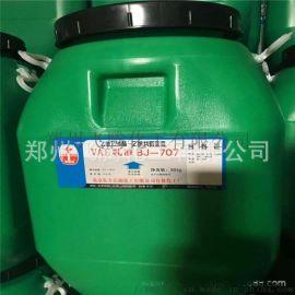 厂家直销北京VAE乳液 防水乳液 705乳液 707乳液