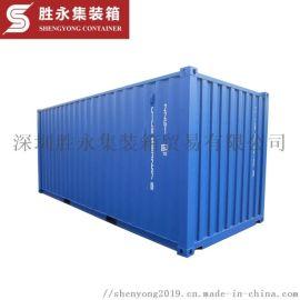 20英尺海运钢集装箱