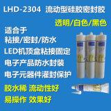 流動型矽膠密封膠 黑色密封膠 LED防水矽膠