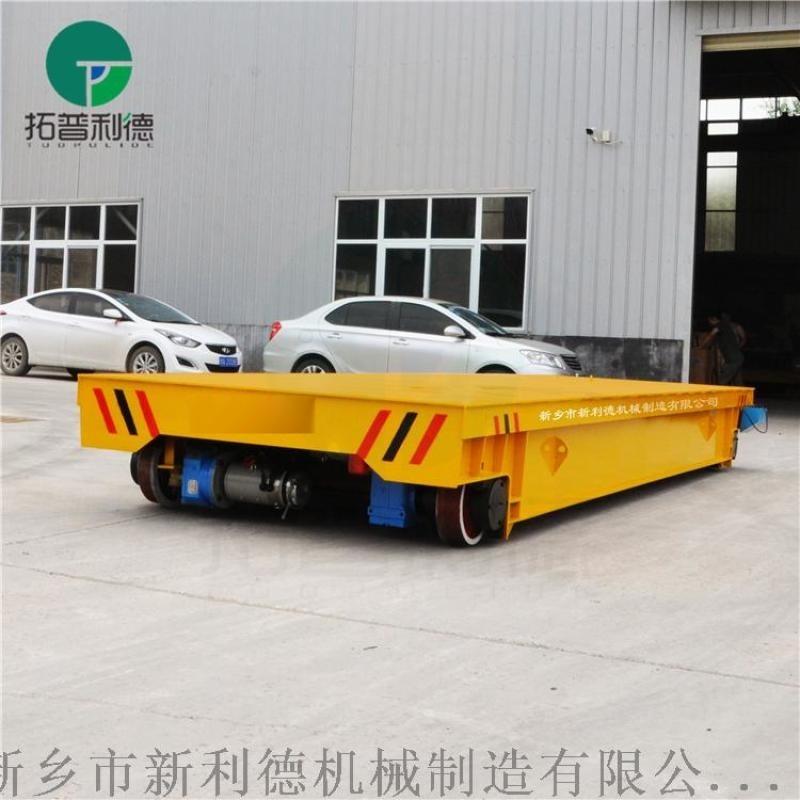 过跨电动平板车  机械设备轨道电动平板车
